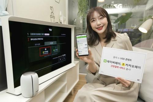KT, 올레 tv에 '네이버페이·카카오페이' 간편 결제 서비스 도입