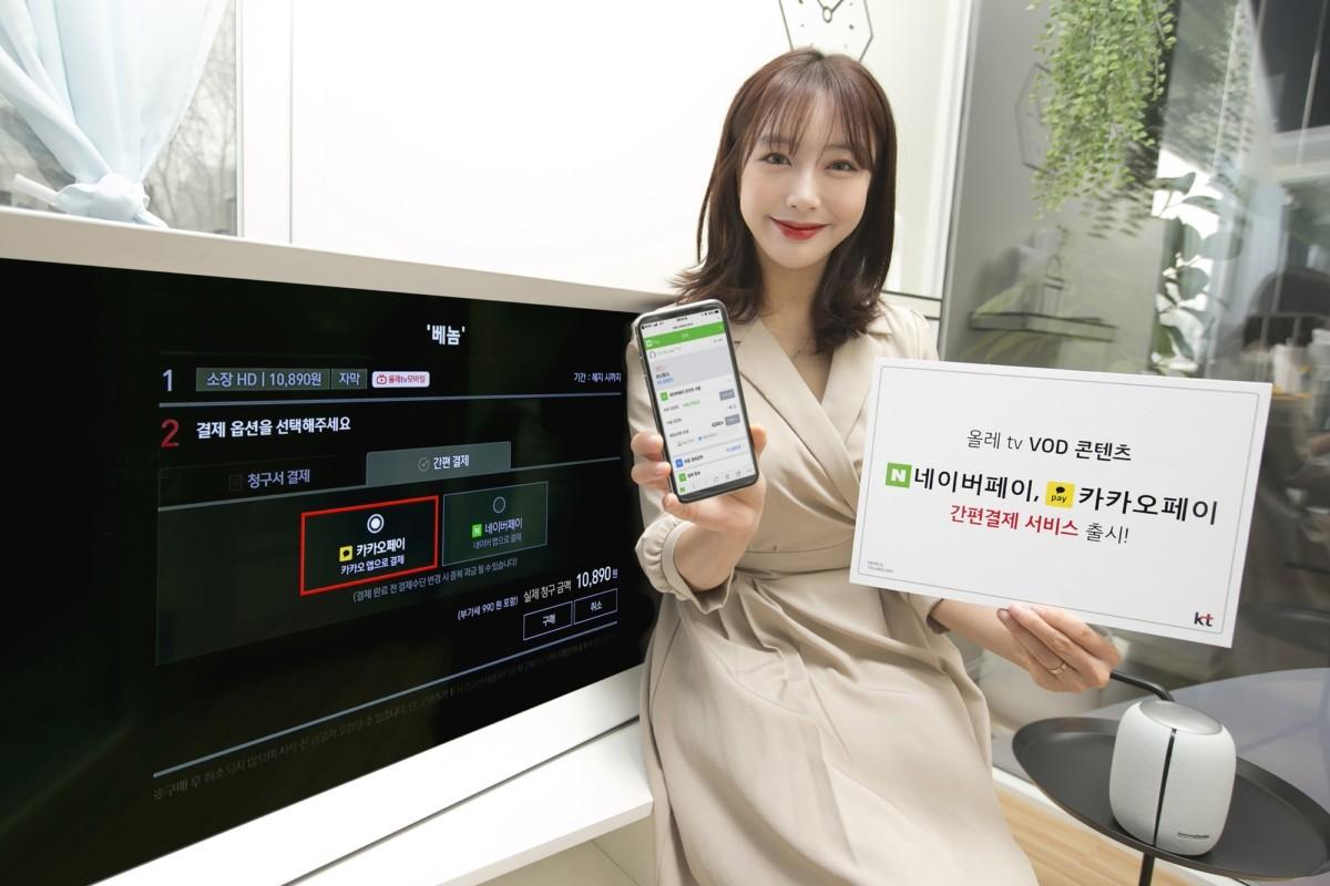 """KT, 유료방송 간편결제 도입...""""네이버·카카오페이 결제 OK"""""""