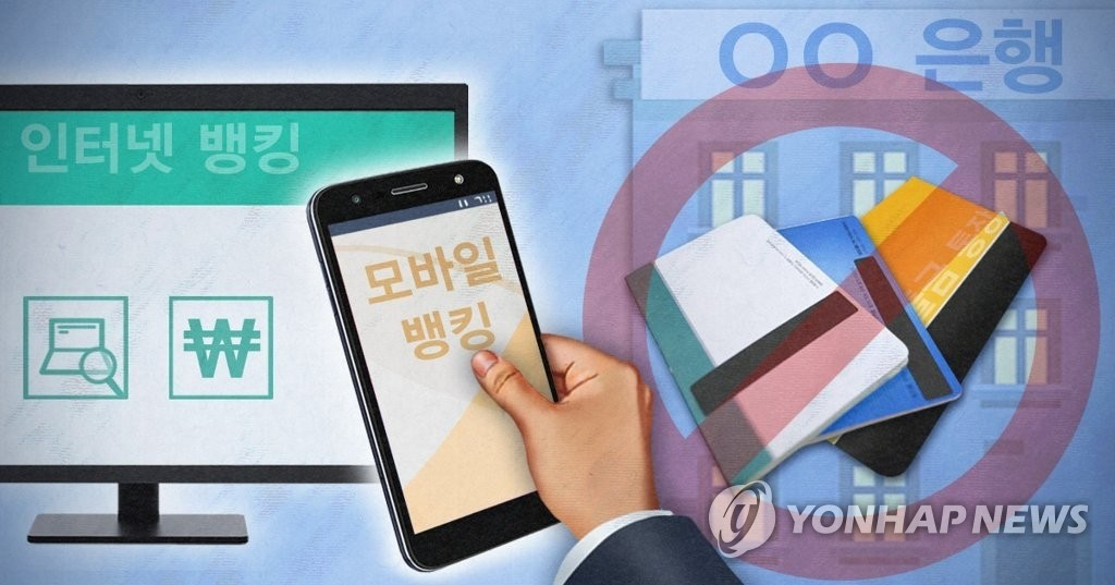 국내은행 '모바일뱅킹 앱' 만족도, 해외은행보다 떨어져