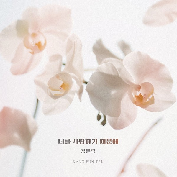 강은탁, '끝까지 사랑' OST '너를 사랑하기 때문에' 음원 공개