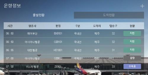 """김해공항 지연·결항, 운항정보 살펴보니…""""일부 내륙 중심 짙은 안개"""""""