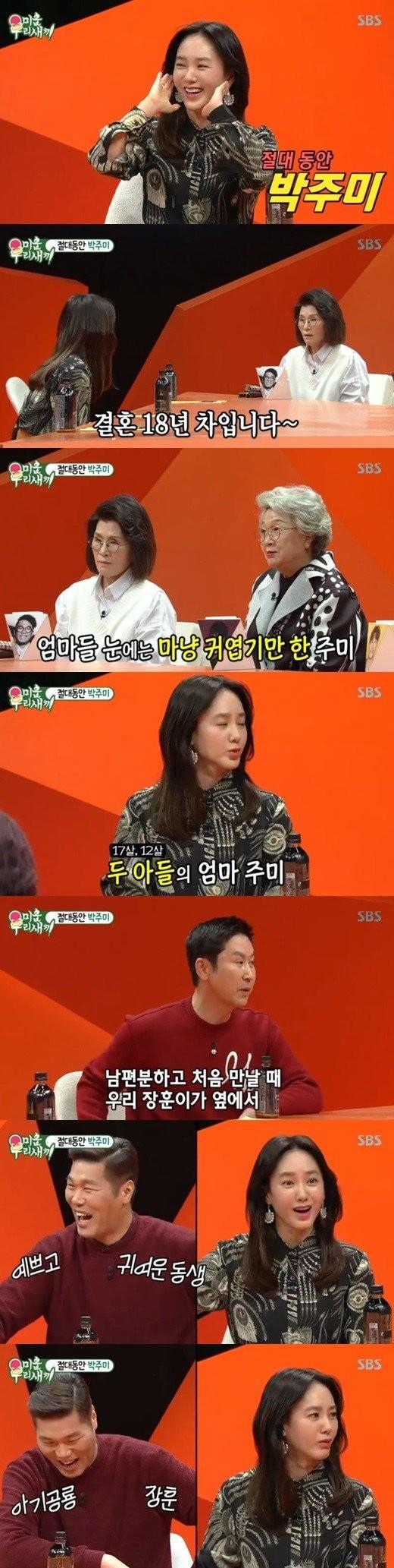 """'미운우리새끼' 박주미 극강 동안 미모 """"서장훈은 귀여운 동생"""""""
