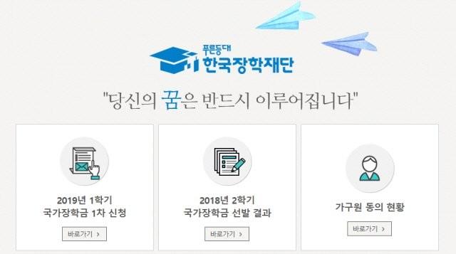 2019 국가장학금 1차 신청 오늘 6시 마감…신청 방법은?