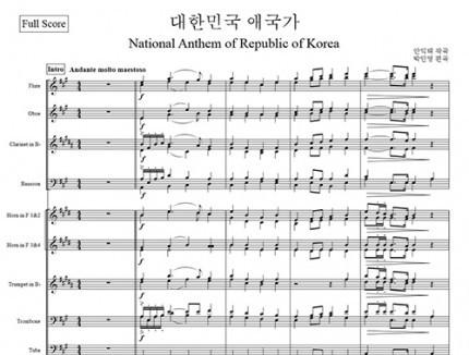 애국가, 엄숙에서 친근으로···23년만에 음원 새로 제작
