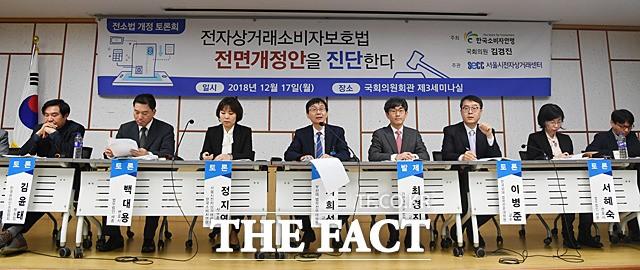"""'전소법 개정안' 토론회 """"전면 재검토 필요"""" 의견 일치"""