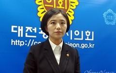 민주당, '불법선거자금 폭로' 김소연 대전시의원 '제명'