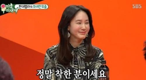 박주미 남편직업, 피혁회사 광성하이텍 회장 외아들…2001년 박주미와 결혼