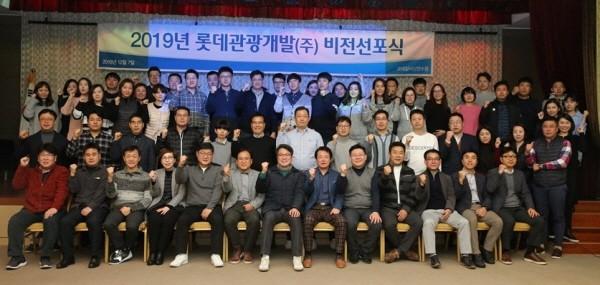 롯데관광, '2019 비전 선포식' 개최