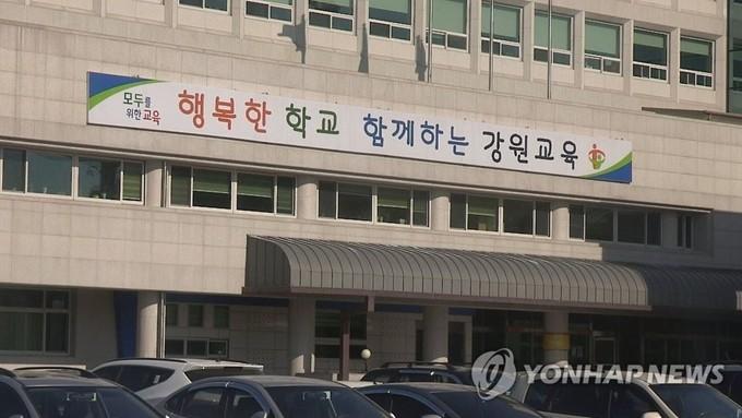 강원교육청, 초중고 6년치 감사 결과 공개