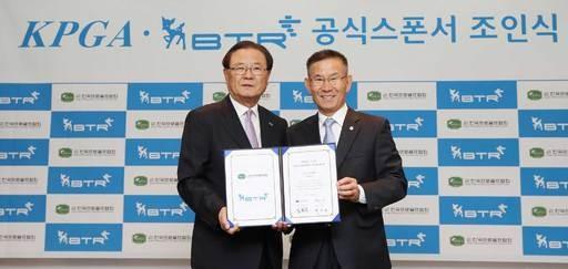 KPGA, BTR과 스폰서 협약 체결…2020년까지 장타상 명칭 사용권 부여
