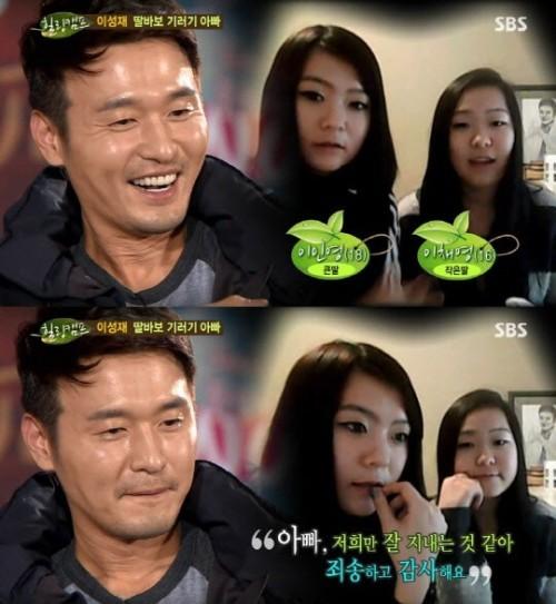 """배우 이성재, 48살에 장인어른 됐다 """"지난 15일 큰딸 결혼"""""""