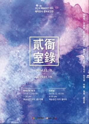 2018 예술공간 이아 상반기 레지던시 결과보고전 <貳衙室錄 - 上>