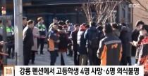"""서울대성고등학교 남학생 참변, 목격자 """"방으로 연결된 LP가스통이…"""""""