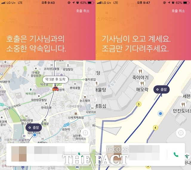 """SKT '티맵택시' 띄우기…""""강남·홍대·종각 택시 300대 특별 투입"""""""