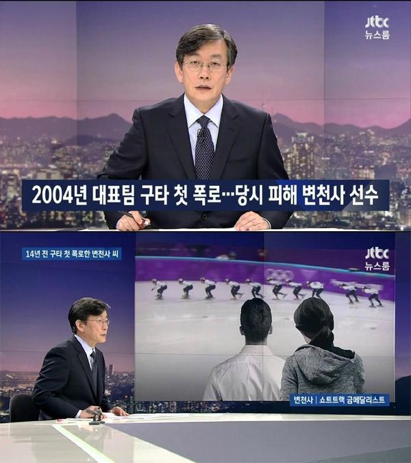 """변천사 전 쇼트트랙 선수 """"나도 폭행 피해자였다…심석희 보고 용기 내"""""""