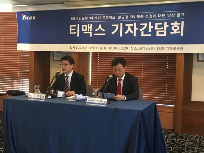 """KB국민은행 사업자 선정 논쟁…""""공정하지 않아""""vs""""RFP대로 진행"""""""