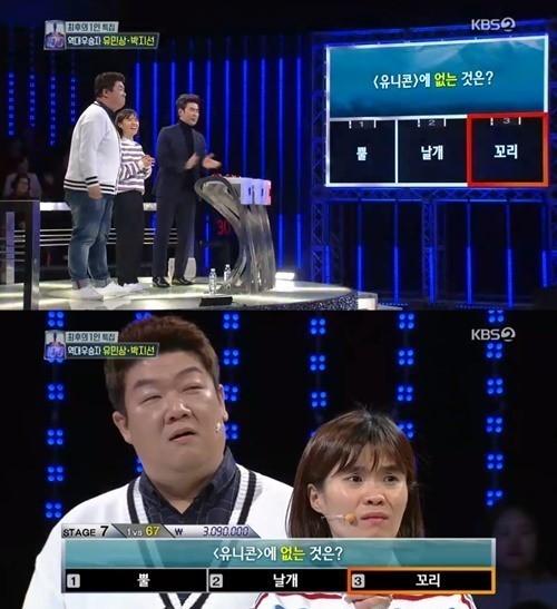 '1대100' 유민상-박지선, '유니콘'에게 없는 것은?…문제 혼동하다 7단계 탈락