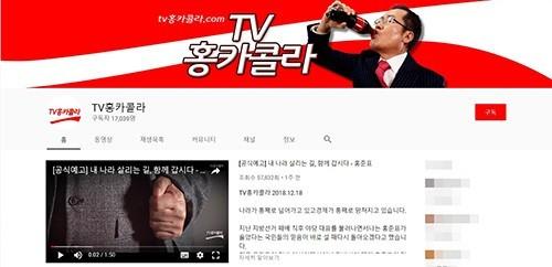 홍준표, 'TV 홍카콜라' 개국