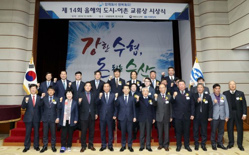 수협중앙회 '제14회 올해의 도시-어촌 교류상' 시상식 개최