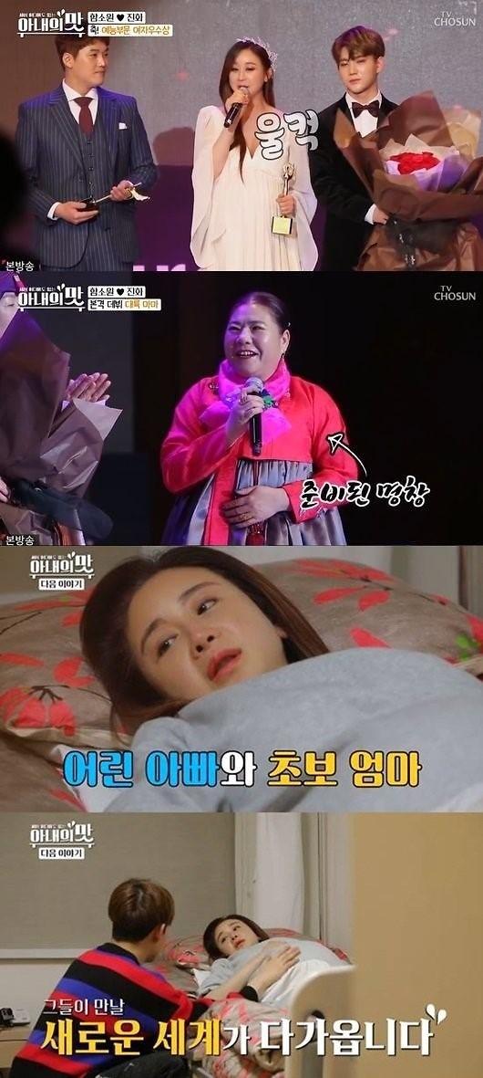 '득녀' 함소원♥진화, 임신부터 출산 함께 한 '아내의 맛'에 감사