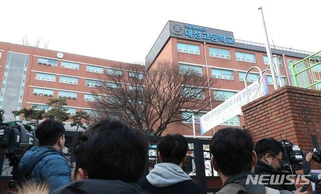 서울대성고등학교 19~21일 임시휴업…강릉 펜션 사고 애도