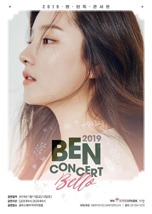 벤(BEN), 2019 단독 콘서트 'Bello' 전석매진으로 1월 11일 추가 공연 확정