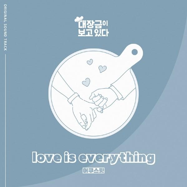 어쿠스틱듀오 어쿠스윗, '대장금이 보고있다' 따뜻한 감성의 OST 'Love is everything' 공개