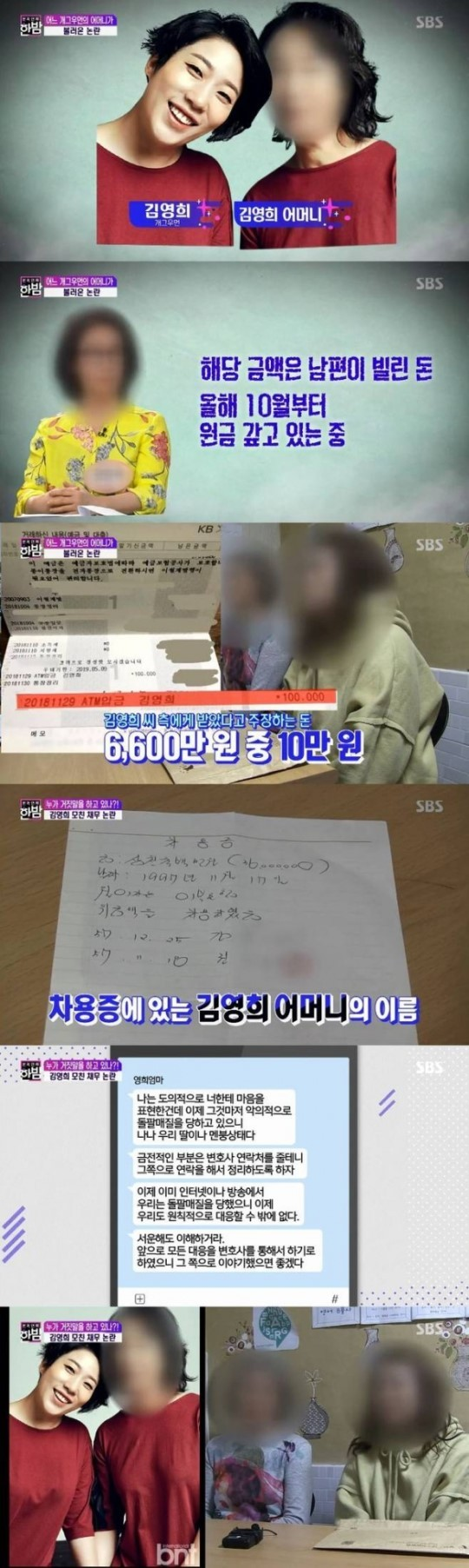 """`한밤` 김영희 법적대응 예고…母 """"원칙적 대응할 것, 서운해도 이해해"""""""