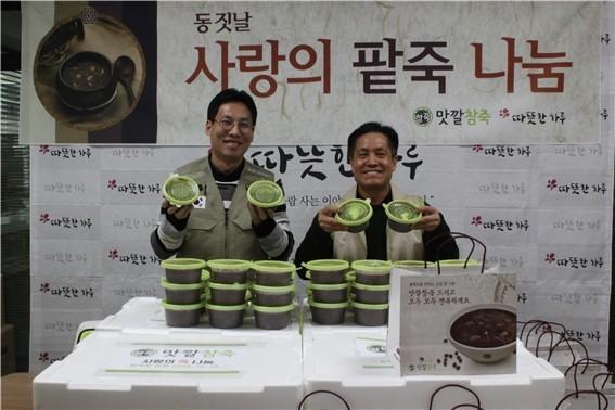 맛깔참죽, 동지 맞아 '2018 사랑의 동지팥죽 나눔' 행사 진행
