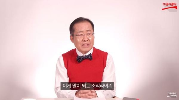 '홍카콜라' 홍준표의 유튜브 데뷔…첫방부터 '가짜뉴스' 논란