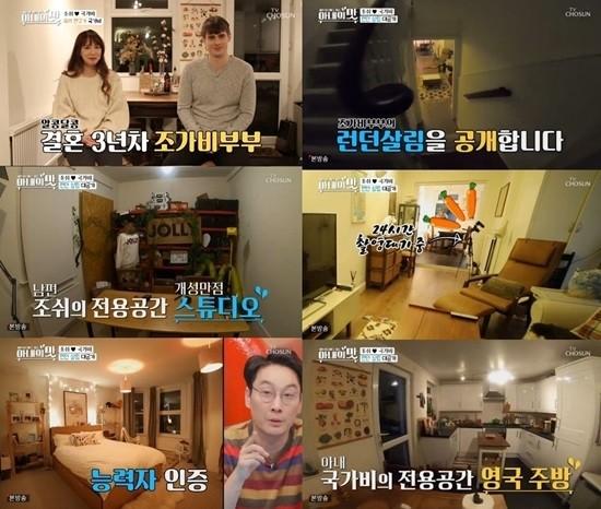 국가비♥조쉬 런던 신혼집 공개, '아내의 맛'서 '능력자' 인증
