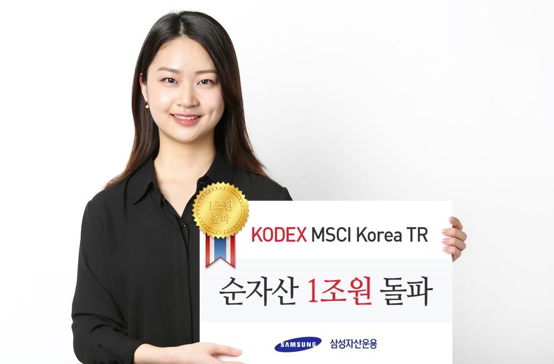삼성자산운용, KODEX MSCI Korea TR 순자산 1조 원 돌파
