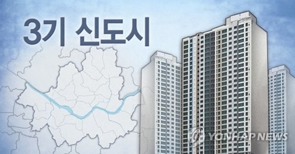 오늘 수도권 3기 신도시 발표…광명·하남 선정되나