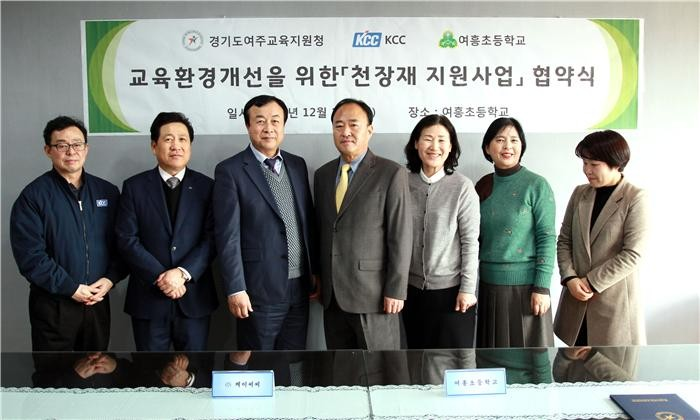 KCC, 여주 여흥초·이포중에 천장재 기부