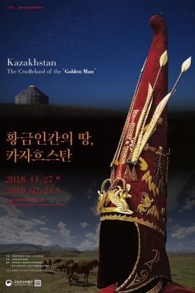 국립중앙박물관 특별전 <황금인간의 땅, 카자흐스탄>