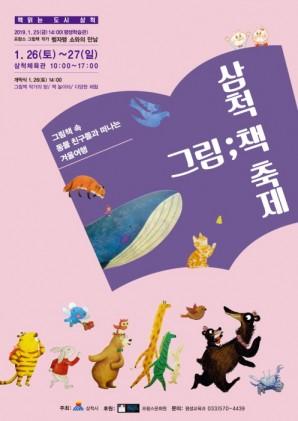 삼척 그림책 축제 2019