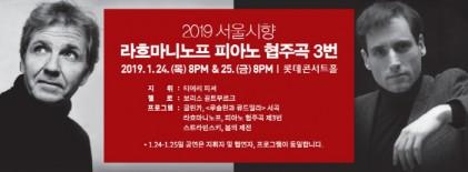 서울시향 라흐마니노프 피아노 협주곡 3번 ①, ② 2019