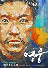 뮤지컬 `영웅` 10주년 기념공연