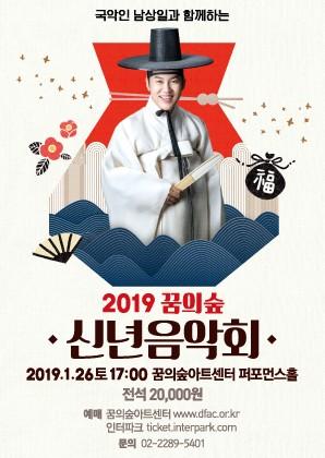 국악인 남상일과 함께하는 2019 기해년 신년음악회