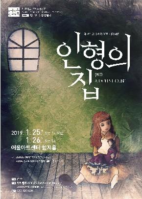 대구시립극단 제46회 정기공연 연극 <인형의 집>