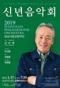 성남시립교향악단 2019 신년음악회