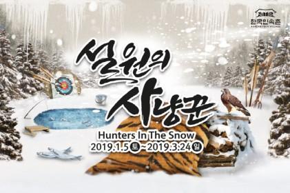 한국민속촌 '설원의 사냥꾼' 2019