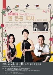 브런치 콘서트 시즌3 - 엘 콘돌 파사