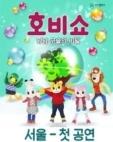 2019 어린이율동놀이뮤지컬 <호비쇼>