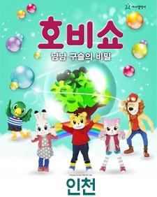 2019 어린이율동놀이뮤지컬 <호비쇼 - 인천>