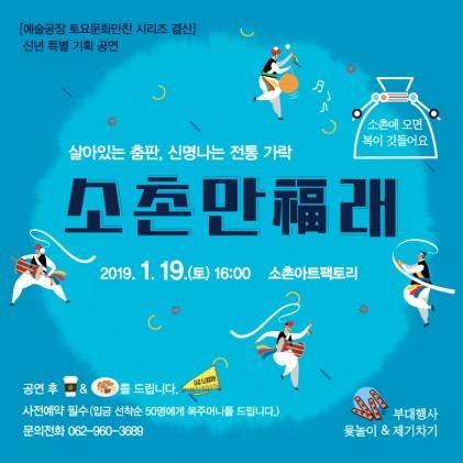 신년 특별 기획 공연 ≪소촌만福래≫