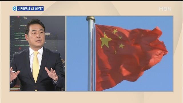 미세먼지 특히 오늘 왜 높았나…중국이 원인 부인하는 이유는?