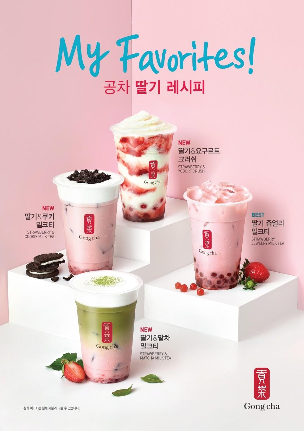 """""""밀크티와 딸기가 만났다""""…공차, 딸기 신메뉴 4종 선보여"""