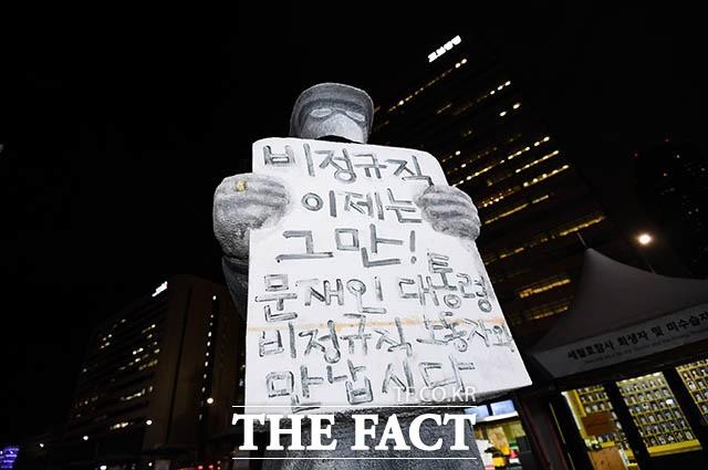 '죽음의 외주화'를 멈춰주세요… 고 김용균 씨 추모 물결