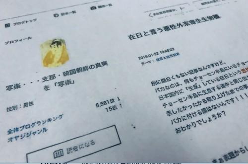 """""""재일교포는 외래기생종""""…'헤이트 스피치' 첫 벌금형"""